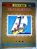 カロリーヌのぼうけん (オールカラー版世界の童話 35)