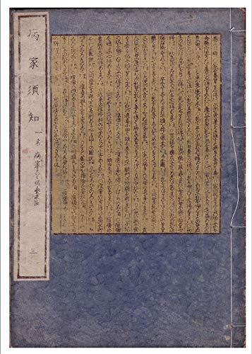 byoukasuchi (Nagano denpa gijyutu kenkyuujyo) (Japanese Edition)