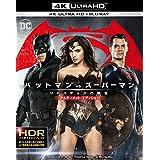 バットマン vs スーパーマン ジャスティスの誕生 アルティメット・エディション  4K ULTRA HD&2D ブルーレイセット (2枚組) [Blu-ray]