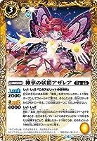 バトルスピリッツ/BS48-049 神華の妖精アザレア R