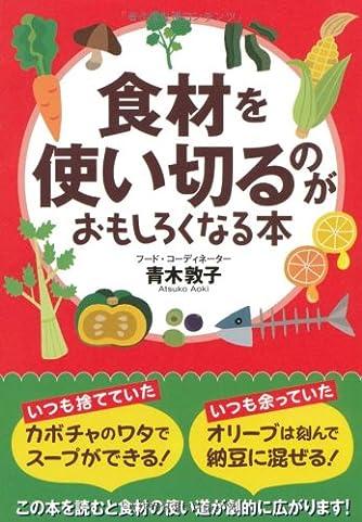 食材を使い切るのがおもしろくなる本 (扶桑社文庫)