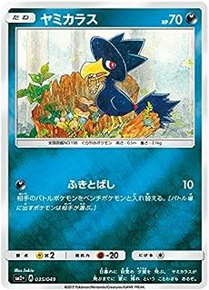 Pokemon Card Japanese - Murkrow 035/049 SM2+ - Reverse Holo