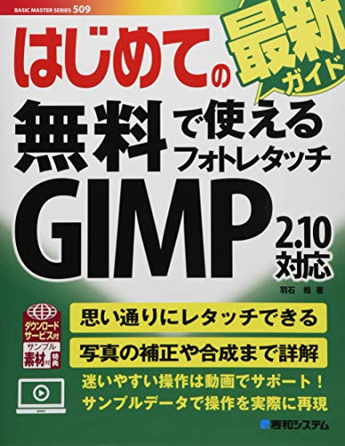 はじめての無料で使えるフォトレタッチ GIMP2.10対応 (BASIC MASTER SERIES)