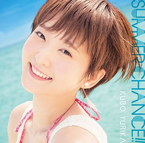 SUMMER CHANCE!! 初回限定盤(DVD付)