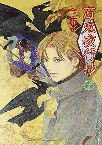 百鬼夜行抄 16 (眠れぬ夜の奇妙な話コミックス)