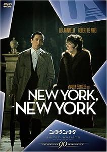 ニューヨーク・ニューヨーク