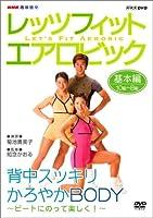 NHK趣味悠々 レッツフィット エアロビック ビートにのって楽しく ! ~背中スッキリ、軽やかBODY~ [DVD]