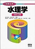 大学土木 水理学(改訂2版)