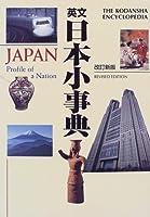 英文日本小事典