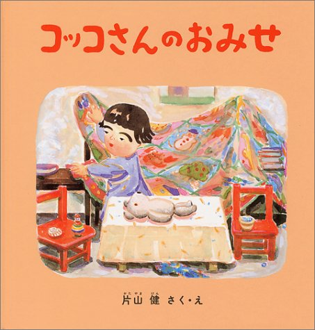 コッコさんのおみせ (幼児絵本シリーズ)