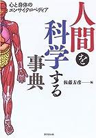 人間を科学する事典―心と身体のエンサイクロペディア