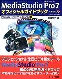 MediaStudio Pro7オフィシャルガイドブック (ユーリードDIGITALライブラリー)