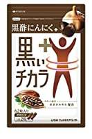 ライオン 黒酢にんにく+ 黒いチカラ 62粒入(約31日分)