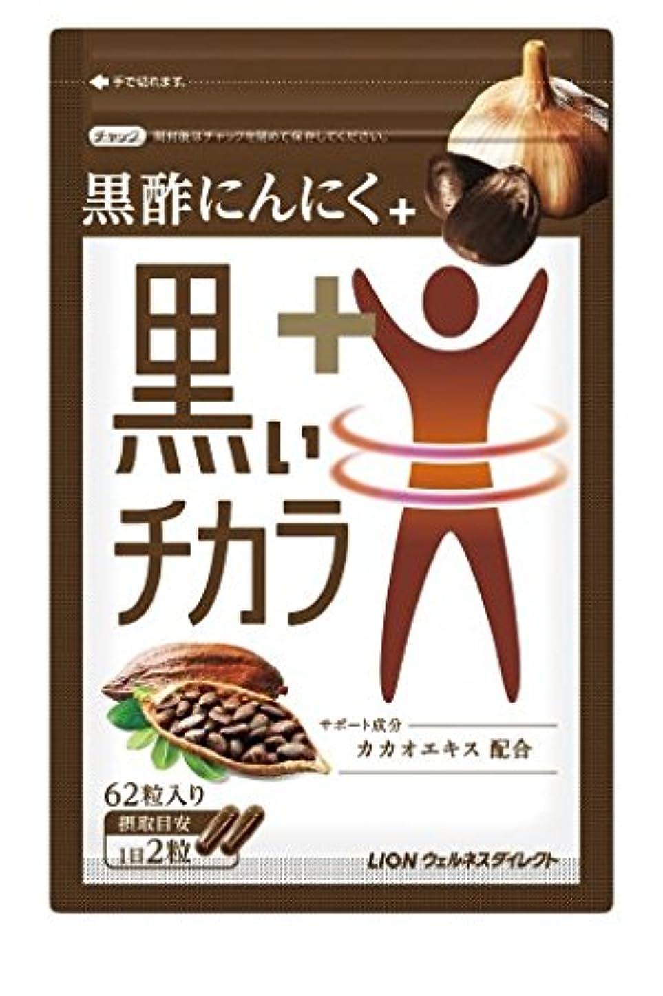 下位熟読より多いライオン 黒酢にんにく+ 黒いチカラ 62粒入(約31日分)