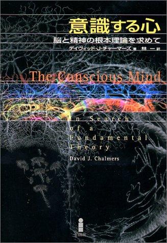 意識する心―脳と精神の根本理論を求めて