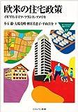 欧米の住宅政策―イギリス・ドイツ・フランス・アメリカ (MINERVA福祉ライブラリー)