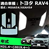 RAV4 LED ルームランプ 新型 RAV4 50系 MXAA5 AXAH5 室内灯 専用設計 爆光 ホワイト カスタムパーツ LEDバルブ LEDルームランプ 内装パーツ トヨタ RAV4 MXAA52 MXAA54 AXAH52 AXAH54 H31.4~ 用 取付簡単 一年保証 (トヨタ 新型RAV4 50系)