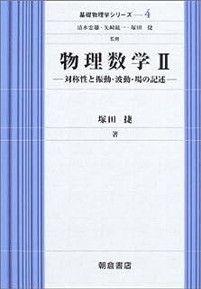 物理数学〈2〉対称性と振動・波動・場の記述 (基礎物理学シリーズ)