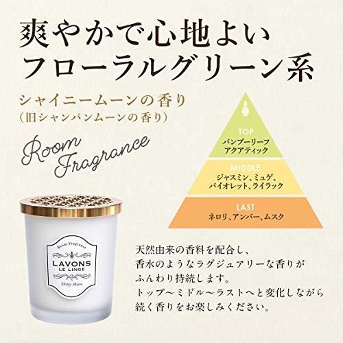 ラボン部屋用フレグランスシャイニームーンの香り(旧シャンパンムーンの香り)