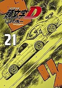 新装版 頭文字D(21) (ヤングマガジンコミックス)
