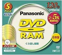 パナソニック DVD-RAMディスク 4.7GB(120分) 5枚パック LM-AF120MK5