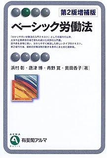 ベーシック労働法 (有斐閣アルマ)