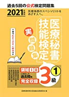 51VRHGAvEeL. SL200  - 医療秘書技能検定 01