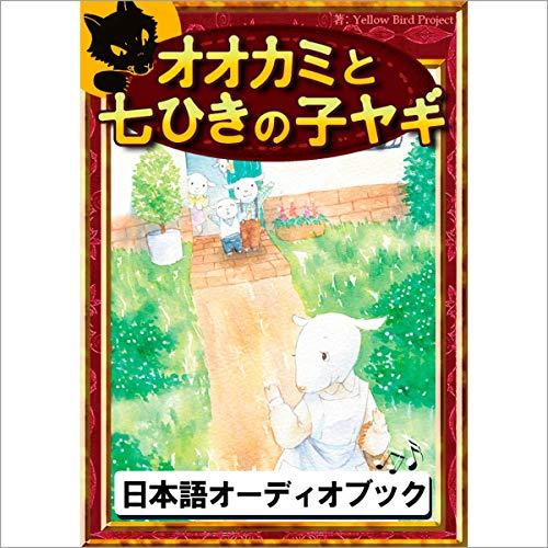 『オオカミと七ひきの子ヤギ』のカバーアート
