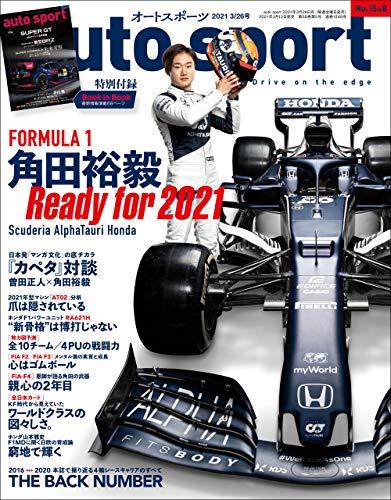 AUTOSPORT (オートスポーツ) 2021年 3/26号 [雑誌]