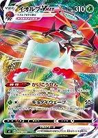 ポケモンカードゲーム PK-S4-009 イオルブVMAX RRR