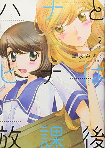 ハナとヒナは放課後(2) (アクションコミックス(月刊アクション))の詳細を見る