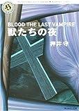獣たちの夜―BLOOD THE LAST VAMPIRE (角川ホラー文庫)
