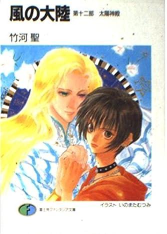 風の大陸〈第12部〉太陽神殿 (富士見ファンタジア文庫)
