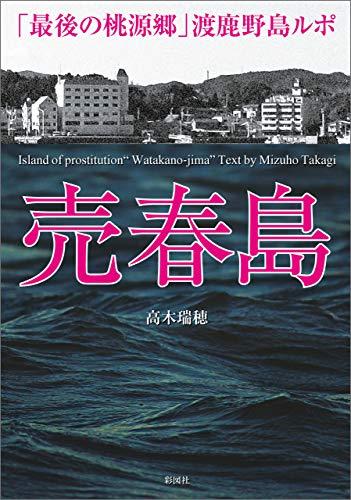 売春島「最後の桃源郷」渡鹿野島ルポ