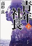 青年社長(下) (角川文庫)