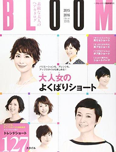 BLOOM 2015-2016 SPECIAL EDITION 2015年 11 月号 [雑誌]: ヘアモード 増刊