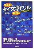 読める!書ける!タイ文字ドリル―なぞってらくらく習得