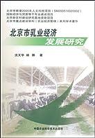 北京乳业经济发展研究