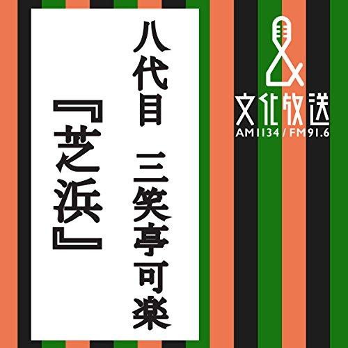 芝浜 | (株)文化放送
