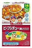 1歳からの幼児食 ビーフシチュー(鶏レバー入り) 2食入