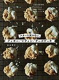 バターを使わない。クッキー/マフィン/チーズケーキ