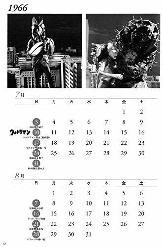 『ウルトラマン1966+ ‐Special Edition‐』の4枚目の画像