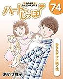 ハートのしっぽ74 (週刊女性コミックス)