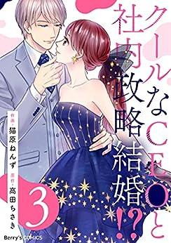 [猫原ねんず, 高田ちさき]のクールなCEOと社内政略結婚!? 3巻 (Berry's COMICS)