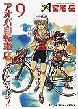 アオバ自転車店と行こうよ! 9 (9巻)