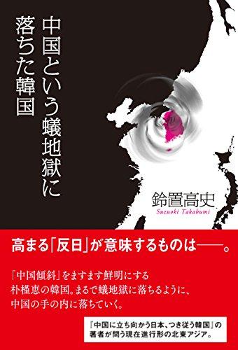 中国という蟻地獄に落ちた韓国 早読み 深読み 朝鮮半島