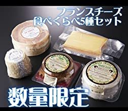 フランスチーズ お得な食べ比べ5種詰合せ(限定品)ブリアサヴァラン・トリプルクリーム(トリュフ入り) ブリアサヴァラン・スペキュロス サンヴェルニエ オ サヴァニャン シャビシュードボワトー アボンダンス