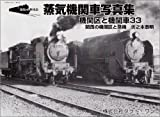 昭和40年代の蒸気機関車写真集 (関西の機関区と蒸機) (機関区と機関車 (33))