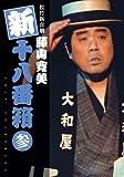 松竹新喜劇 藤山寛美 新・十八番箱 参 DVDボックス〈6枚組〉[DB-0057][DVD] 製品画像