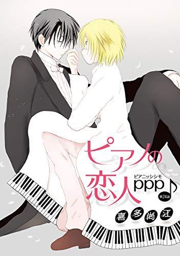花丸漫画 ピアノの恋人 ppp 第24話